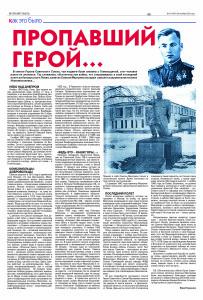 """Статья в газете """"Вечерний Гомель"""""""